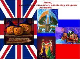 Вывод, у нас в России есть аналоги английскому празднику Хеллоуину.