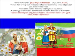 Российский аналог - день Петра иФевронии— отмечается 8 июля, Святые Петр и