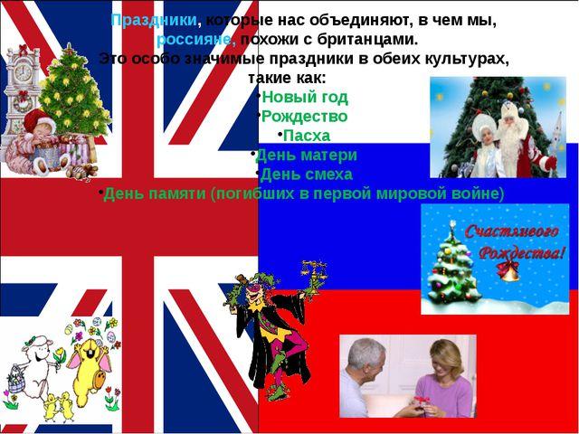 Праздники, которые нас объединяют, в чем мы, россияне, похожи с британцами. Э...