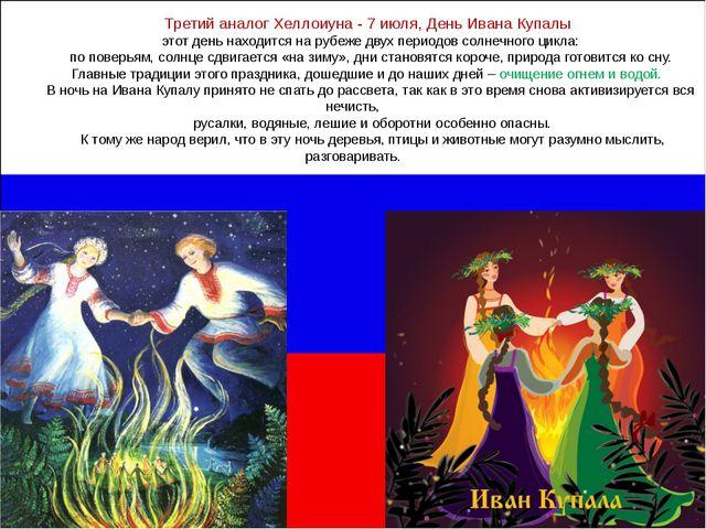 Третий аналог Хеллоиуна - 7 июля, День Ивана Купалы этот день находится на ру...