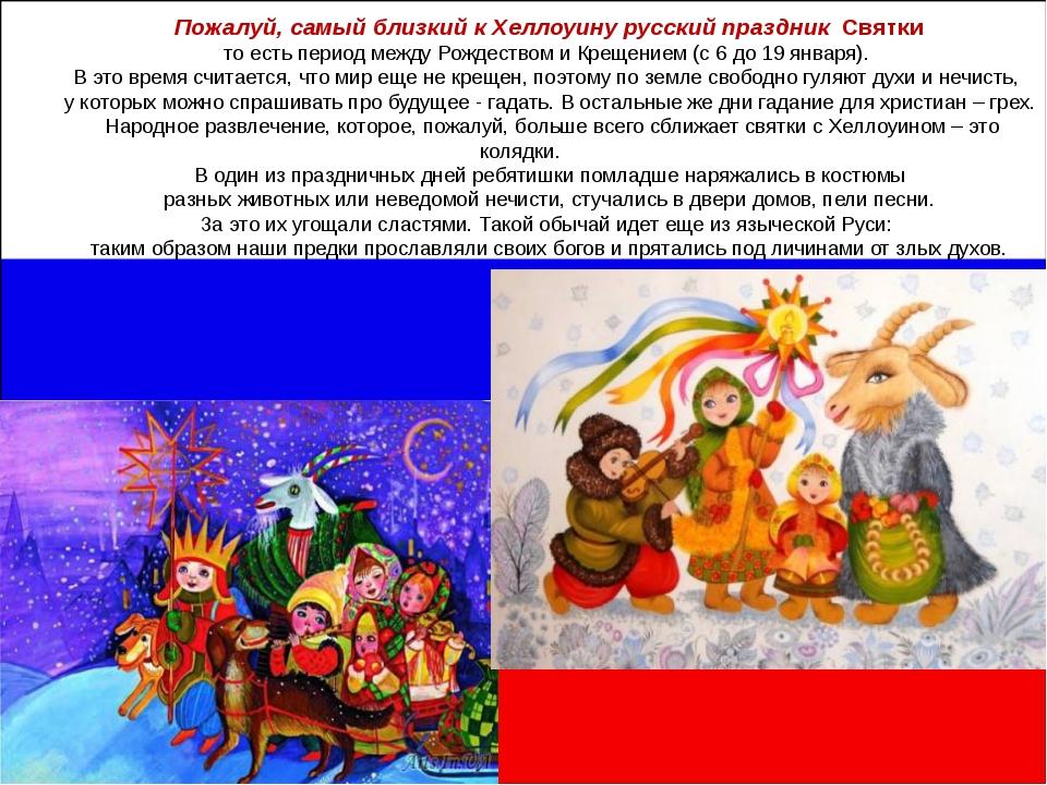 Пожалуй, самый близкий к Хеллоуину русский праздник Святки то есть период меж...