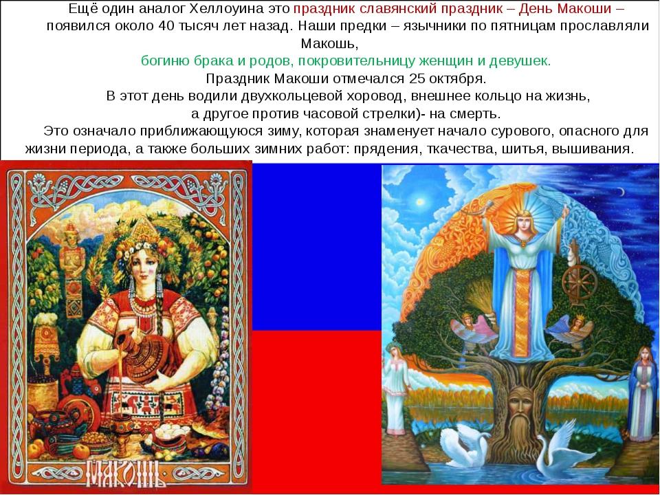 Ещё один аналог Хеллоуина это праздник славянский праздник – День Макоши – по...