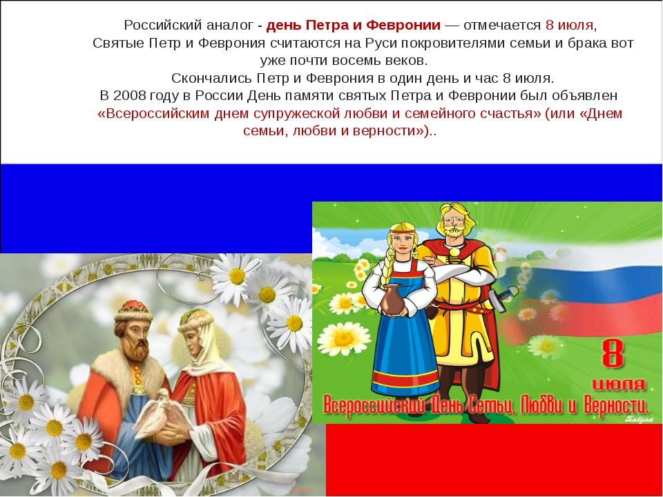 Российский аналог - день Петра иФевронии— отмечается 8 июля, Святые Петр и...