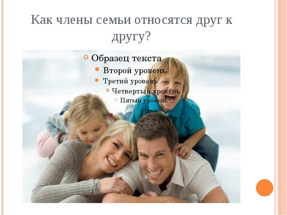 Как члены семьи относятся друг к другу?