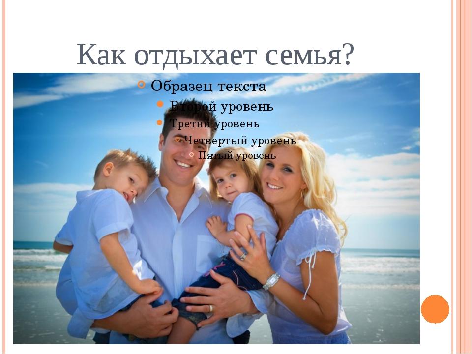 Как отдыхает семья?