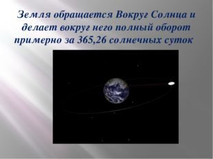 Земля обращается Вокруг Солнца и делает вокруг него полный оборот примерно з