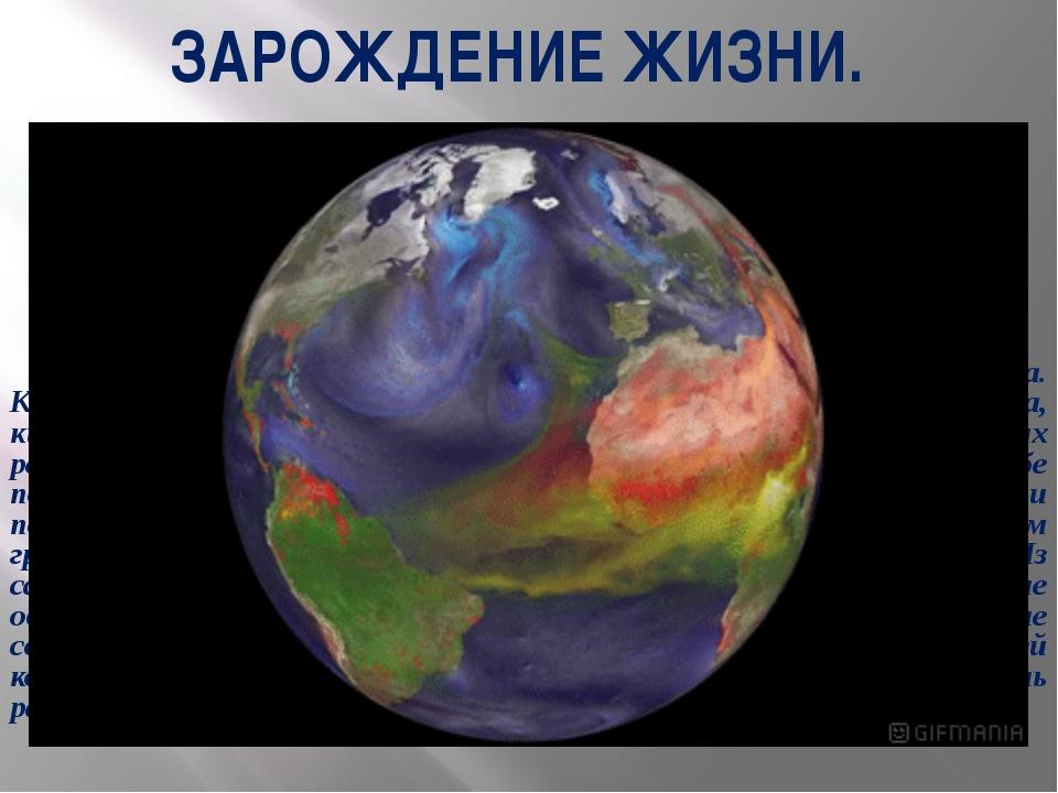 ЗАРОЖДЕНИЕ ЖИЗНИ. Первый миллиард лет назад наша планета была безжизненна. К...