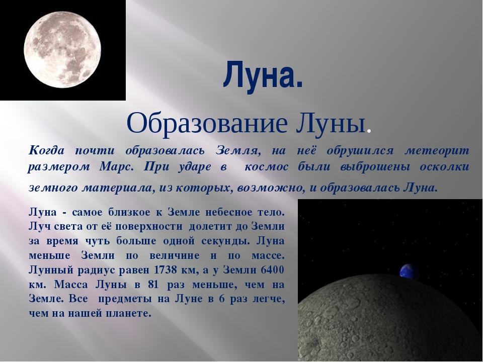 Луна. Образование Луны. Когда почти образовалась Земля, на неё обрушился мет...