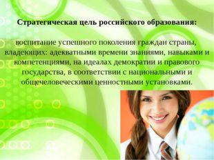 Стратегическая цель российского образования: воспитание успешного поколения г