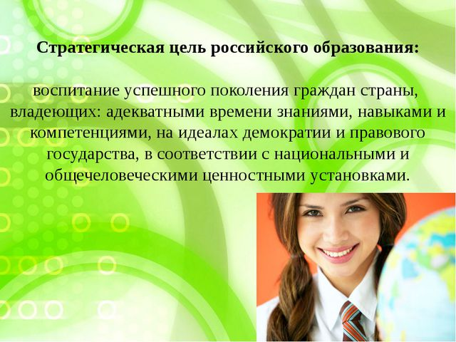 Стратегическая цель российского образования: воспитание успешного поколения г...