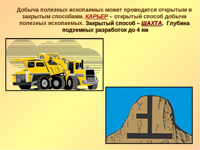 Добыча полезных ископаемых может проводится открытым и закрытым способами. КА...