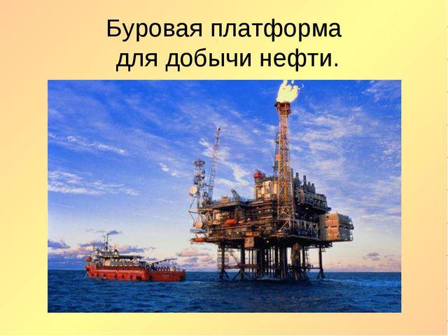 Буровая платформа для добычи нефти.