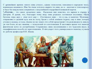 С древнейших времен «много пива утекло», однако технология, описанная в наро