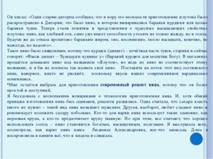 Он писал: «Один старик-дигорец сообщил, что в пору его молодости приготовлени