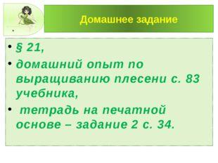 Домашнее задание § 21, домашний опыт по выращиванию плесени с. 83 учебника, т