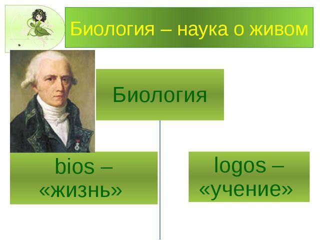 Биология – наука о живом