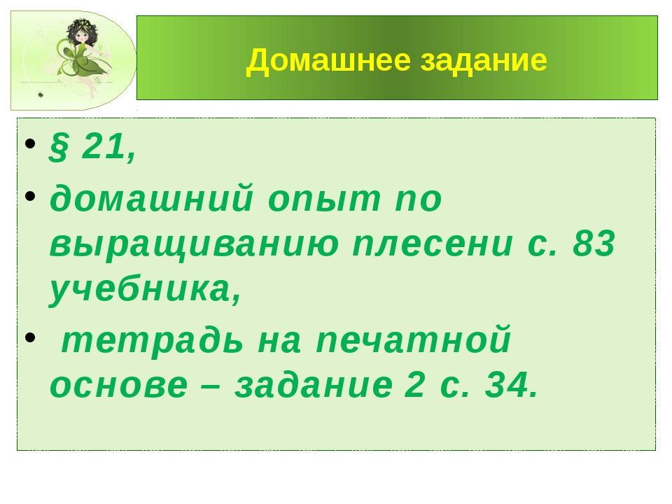 Домашнее задание § 21, домашний опыт по выращиванию плесени с. 83 учебника, т...