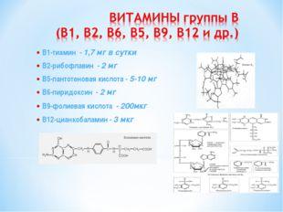 В1-тиамин - 1,7 мг в сутки В2-рибофлавин - 2 мг В5-пантотеновая кислота - 5-1