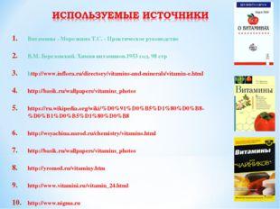 Витамины - Морозкина Т.С. - Практическое руководство В.М. Березовский. Химия