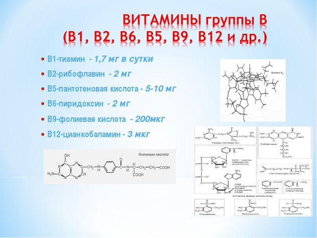 В1-тиамин - 1,7 мг в сутки В2-рибофлавин - 2 мг В5-пантотеновая кислота - 5-1...