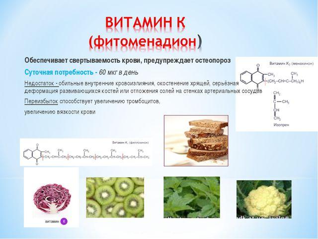 Обеспечивает свертываемость крови, предупреждает остеопороз Суточная потребн...