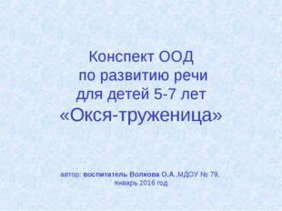 Конспект ООД по развитию речи для детей 5-7 лет «Окся-труженица» автор: восп