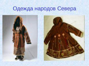 Одежда народов Севера