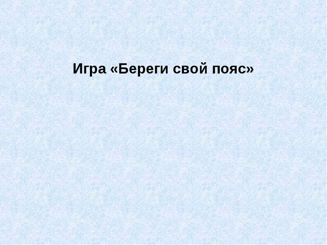 Игра «Береги свой пояс»
