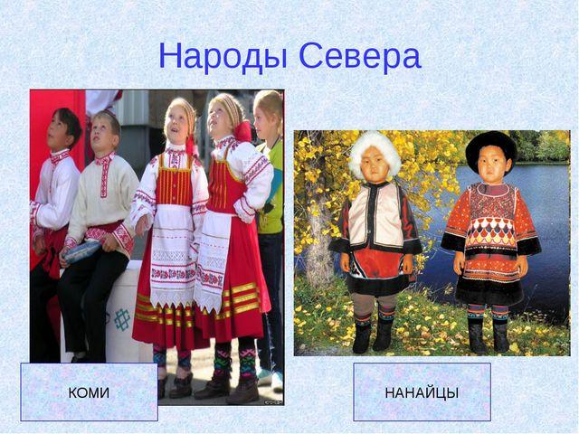 Народы Севера КОМИ НАНАЙЦЫ