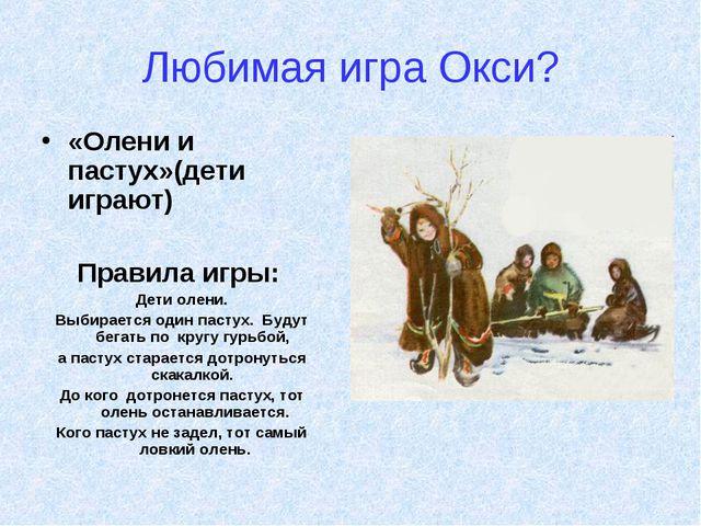 Любимая игра Окси? «Олени и пастух»(дети играют) Правила игры: Дети олени. Вы...