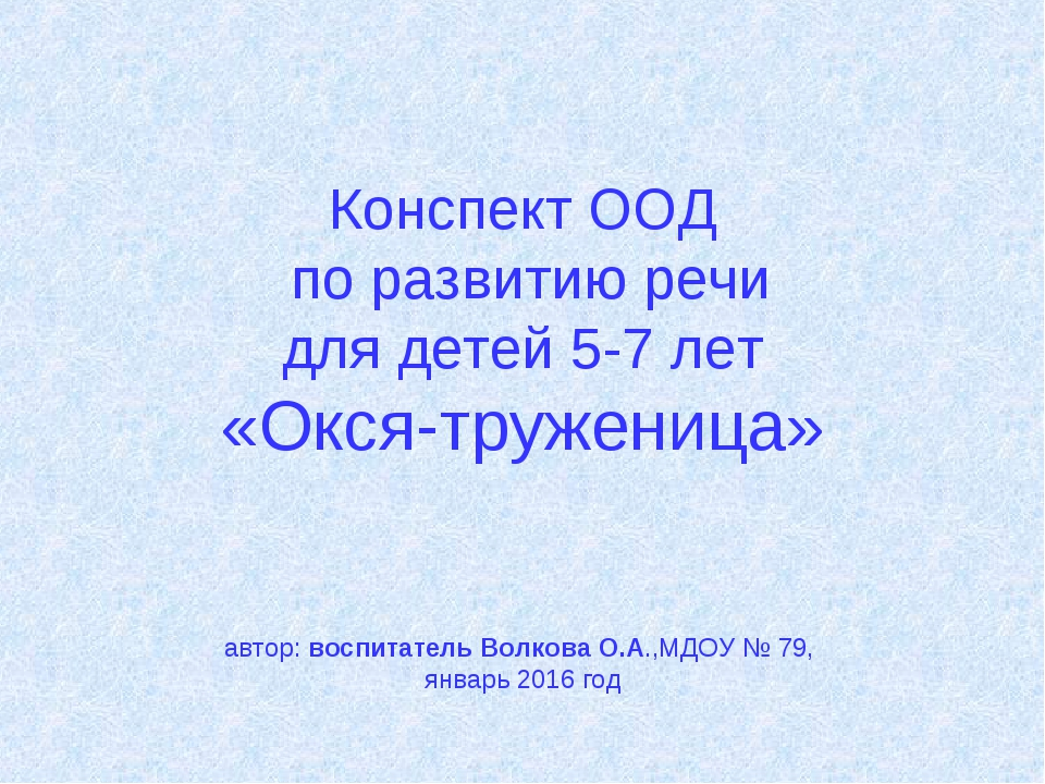 Конспект ООД по развитию речи для детей 5-7 лет «Окся-труженица» автор: восп...