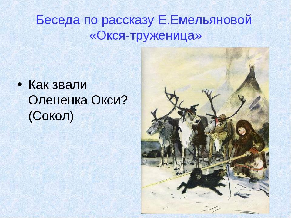 Беседа по рассказу Е.Емельяновой «Окся-труженица» Как звали Олененка Окси? (С...