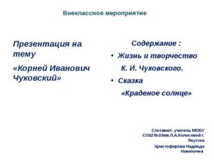 Внеклассное мероприятие Презентация на тему «Корней Иванович Чуковский» Содер