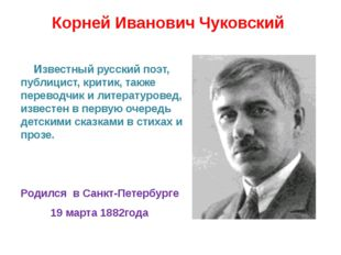 Корней Иванович Чуковский Известный русский поэт, публицист, критик, также пе