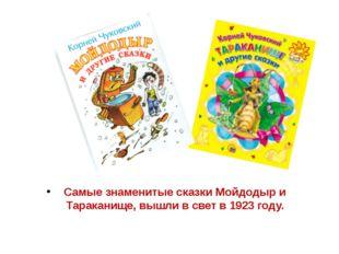 . Самые знаменитые сказки Мойдодыр и Тараканище, вышли в свет в 1923 году.