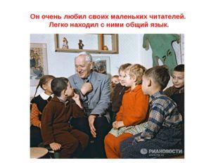Он очень любил своих маленьких читателей. Легко находил с ними общий язык.