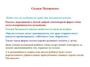 Сказки Чуковского Любят все, но особенно по душе они маленьким деткам. Расск