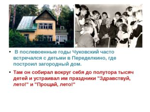 В послевоенные годы Чуковский часто встречался с детьми в Переделкино, где