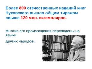 . Более 800 отечественных изданий книг Чуковского вышло общим тиражом свыше 1