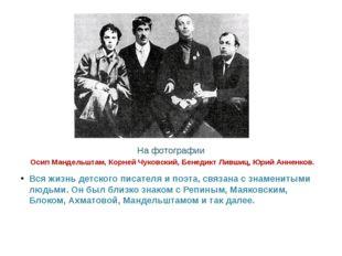На фотографии Осип Мандельштам, КорнейЧуковский, Бенедикт Лившиц, Юрий Анне