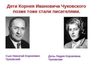 Дети Корнея Ивановича Чуковского позже тоже стали писателями. Сын Николай Кор
