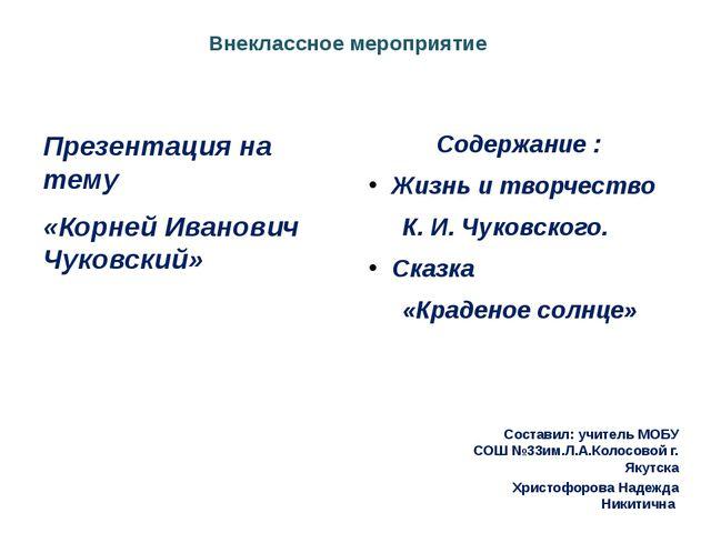 Внеклассное мероприятие Презентация на тему «Корней Иванович Чуковский» Содер...
