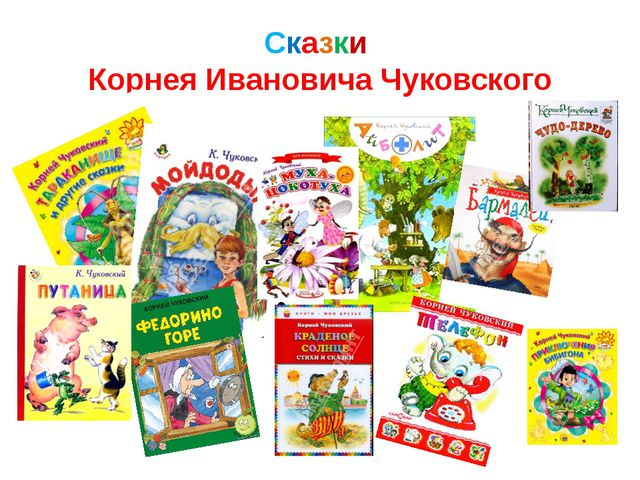 Сказки Корнея Ивановича Чуковского .