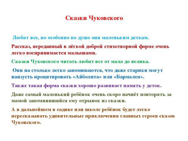 Сказки Чуковского Любят все, но особенно по душе они маленьким деткам. Расск...