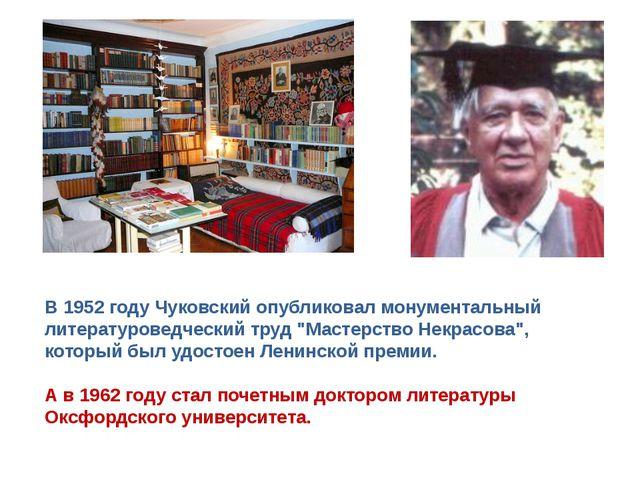 """В 1952 году Чуковский опубликовал монументальный литературоведческий труд """"Ма..."""