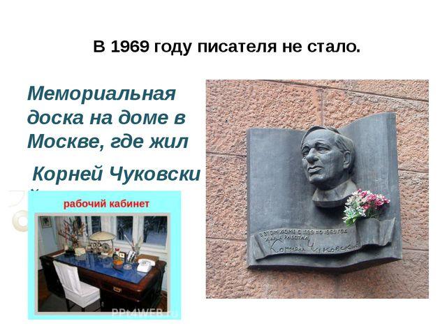В 1969 году писателя не стало. Мемориальная доска на доме в Москве, где жил...