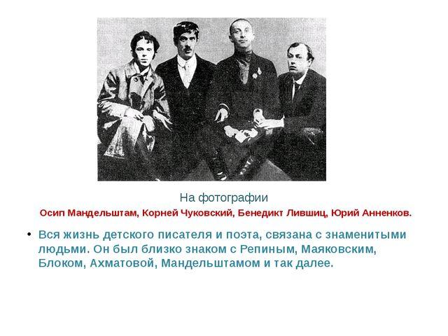 На фотографии Осип Мандельштам, КорнейЧуковский, Бенедикт Лившиц, Юрий Анне...