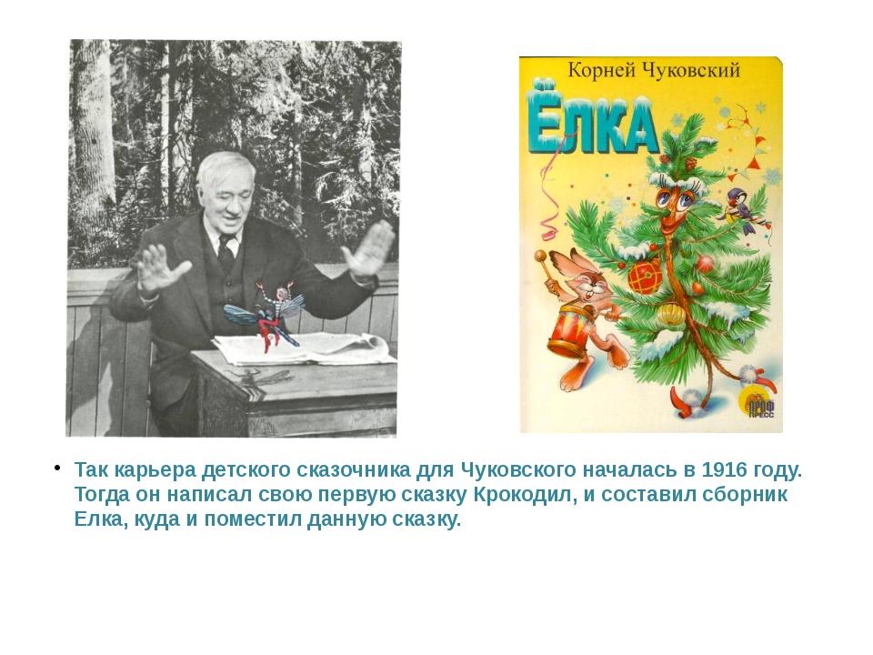 . Так карьера детского сказочника для Чуковского началась в 1916 году. Тогда...
