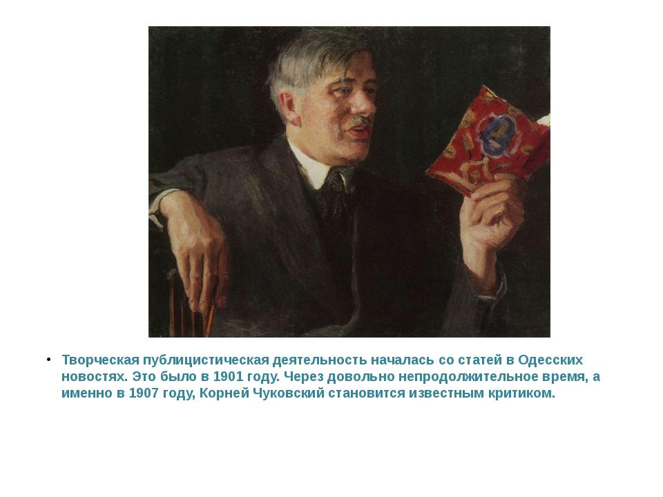 Творческая публицистическая деятельность началась со статей в Одесских новос...
