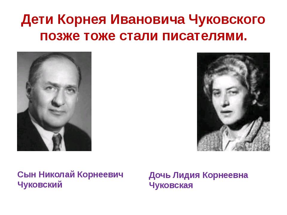 Дети Корнея Ивановича Чуковского позже тоже стали писателями. Сын Николай Кор...